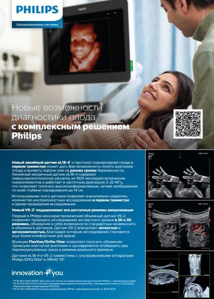 Philips_EL18-4_modul_A4_ANAMENBALA