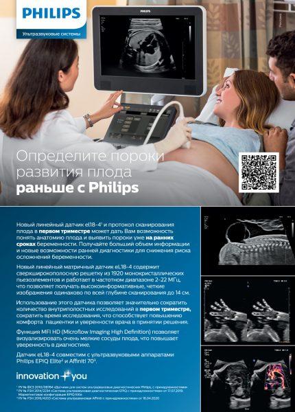 Philips_EL18-4_modul_A4_OK-2