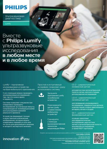 Philips_Lumify_210x280_new (2)